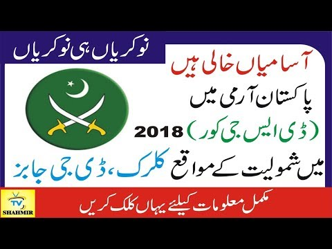 Pakistan Army DSG Core Jobs2018 |  join Pak Army 2018 | Jobs 2018 For Clerks & Soldiers | Shahmir TV