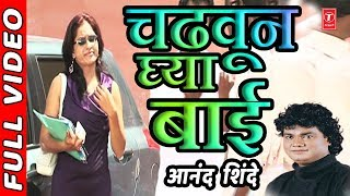Chadhavun Ghya Baai Chadhaun - AAYLA RE PORGI LAY CHIKNI (Marathi Album) || LOKGEET - HARSHAD SHINDE