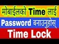 How To Secure Your Android Mobile In Nepali | Screen Lock - Time Password In Nepali | By UvAdvice