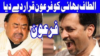 Mustafa Kamal Resembled Altaf Hussain With Firaon -  7 December 2017 | Dunya News