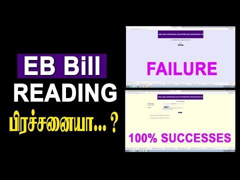TNEB BILL READING DETAILS FAILURE  IN TAMIL   Tamilan Tech videos  Tech videos