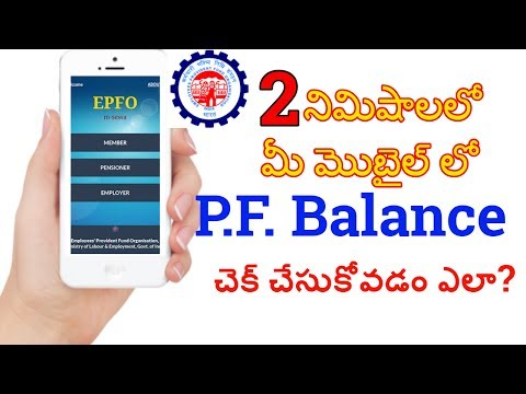 How to check EPF balance in Mobile Just in 2 min| మీ మొబైల్ లో పి.ఎఫ్. బ్యాలన్స్ చెక్ చేసుకోవడం ఎలా?