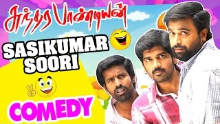 Sundarapandian Tamil Movie Comedy Scenes   Part 1   Sasikumar   Lakshmi Menon   Soori   Appukutty