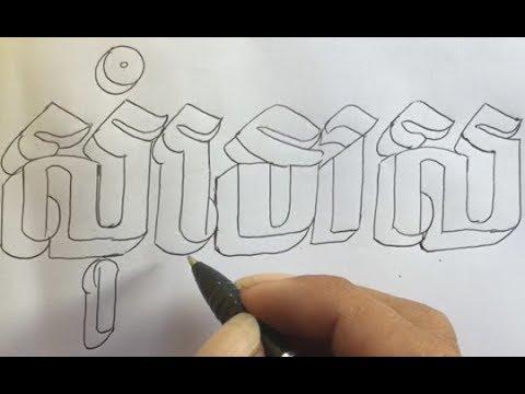 fancy letters handwriting -  style letters - fancy letters