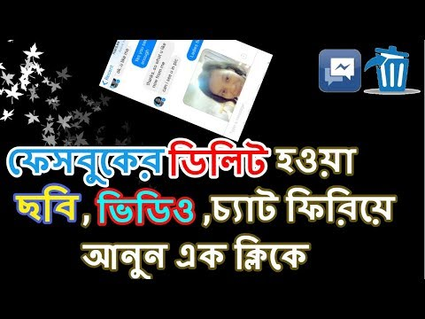 How to Recovery Facebook Deleted Message Bangla Tutorial | Facebook Delete Photos Recovery