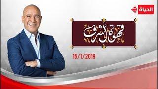 قهوة أشرف - أشرف عبد الباقى | بيومي فؤاد - 15 يناير 2019 - الحلقة الكاملة