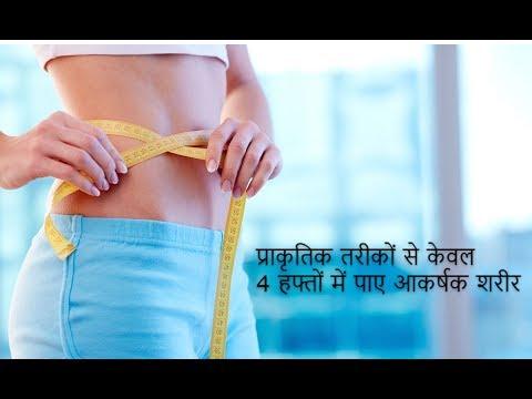 Slim Body Tips: प्राकृतिक तरीकों से केवल 4 हफ्तों में पाए आकर्षक शरीर