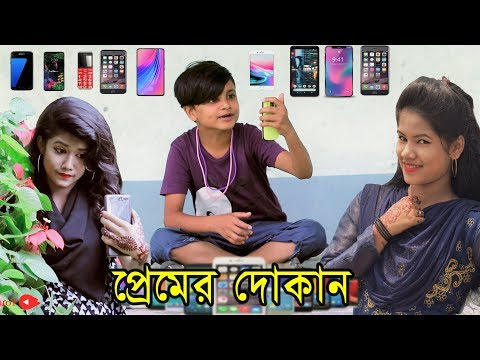 Xxx Mp4 প্রেমের দোকান । Soto Dadr Premer Dokan । Rasel Babu Comedy । Bangla New Funny Video 2019 । FK Music 3gp Sex