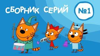 Download Три Кота - Сборник №1 (1-10 серии) Мультфильмы для детей Video