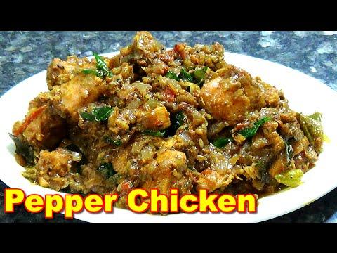 Pepper Chicken Fry Recipe in Tamil | பெப்பர் சிக்கன்