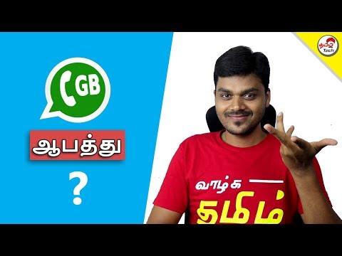 GB Whatsapp - Danger ? Hack ? ஆபத்து ?  | Tamil Tech
