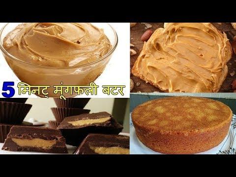 टेस्टी मक्खन-5 मिनट में बहुत सस्ता टेस्टी  मूँगफली बटर|Peanut butter recipe|moongfali butter