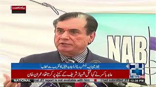 Chairman NAB Justice, Retired Javed Iqbal addressing the ceremony | 24 News HD