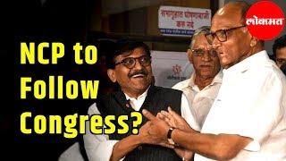 Congress Likely to Support Sena | NCP to follow | Maharahstra News