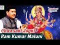 राम कुमार मालूनि  ! चौसंठ जोगनी ! SAV Rajasthani