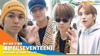 세븐틴(SEVENTEEN), '화면 가득 잘생김' [NewsenTV]