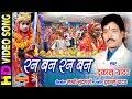 Ran Ban Ran Ban - रन बन रन बन | Devta Jhupat He | Dukalu Yadav