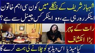 Shahbaz Sharif Ke Banglow Mein Kon Si Khatoon Anchor Reh Rahi Hai..???