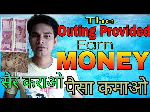How to make,earning  MONEY outing  provided #(Hindi) nice way frome earning money