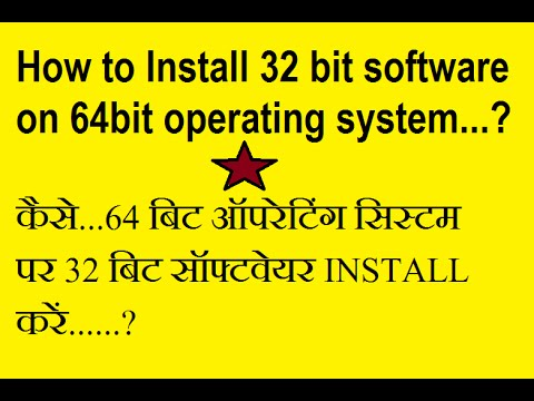32 bit software install on 64 bit os