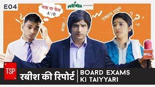 Board Exams Ki Taiyari   TSP