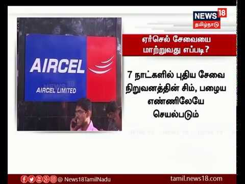 How to port your Aircel number to Jio, Airtel, Vodafone, BSNL, Idea