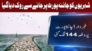 Section 144 Imposed on China Port Karachi By KPT | 2 August 2018 | Express News