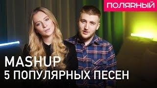 Download МЭШАП - Serebro, Artik & Asti, Элджей, Ханна, Время и Стекло / Полярный и NAMI