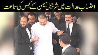 Sharjeel Memon appears before NAB court despite sickness | 24 News HD