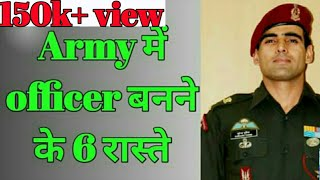 How to become an army officer in indian army| #indianarmy #army