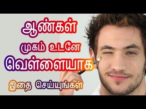 ஆண்களுக்கான பியூட்டி டிப்ஸ் |Fair Face Beauty Tips for men | White Skin - Bright | Tamil Beauty Tips