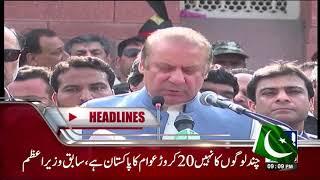 News Headlines | 09-00 PM | Pakistan Zindabad | 14 August 2017 | 24 News HD
