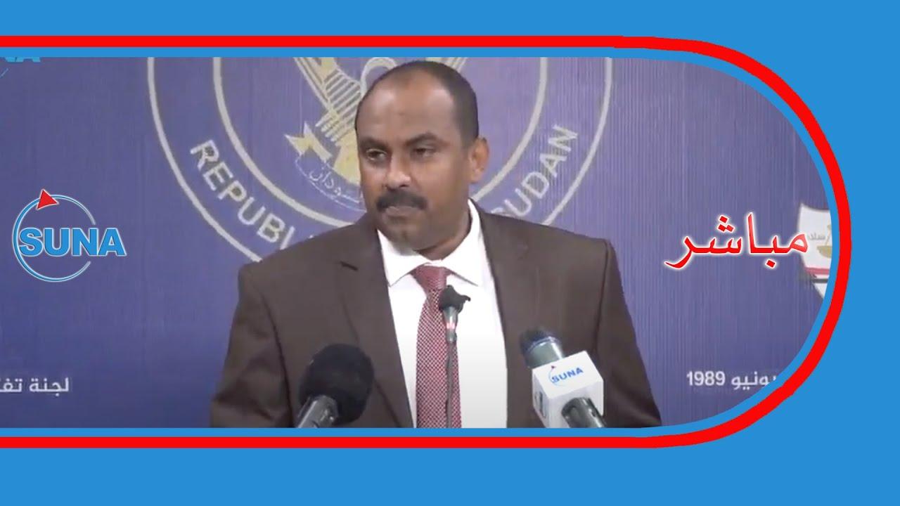 #السودان #سوناI مؤتمر صحفي لجنة إزالة التمكين ومحاربة الفساد واسترداد الأموال