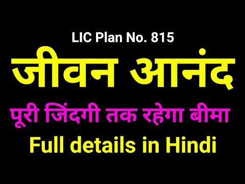 LIC Table No. 815 Jeevan Anand Plan Policy Of LIC Life Time Risk Cover (LIC)