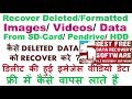 5 Best Recovery Software How To Recover All Deleted Files From All Devices 100 Working Trick mp3