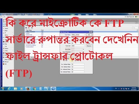 MCTTBD:Setup or install FTP Server on Mikrotik router in Bangla