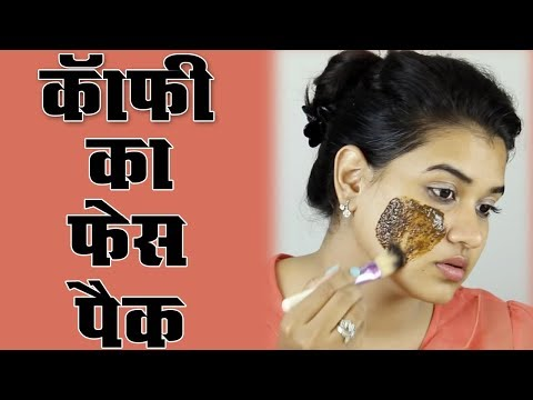 Coffee Face Pack (Hindi)