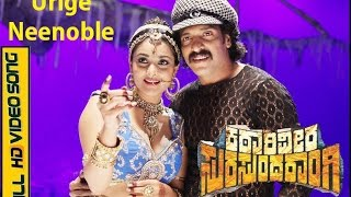 Katari Veera Surasundarangi Kannada Movie   Urige Neenoble   Video Song HD   Upendra, Ramya