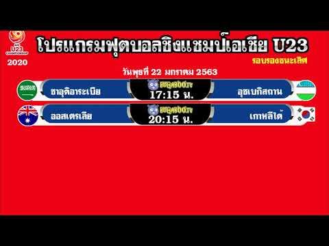 Xxx Mp4 โปรแกรมฟุตบอลชิงแชมป์เอเชีย U23 2020 รอบรองชนะเลิศ โปรแกรมถ่ายทอดสด วันที่ 22 มกราคม 2563 ล่าสุด 3gp Sex