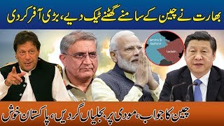 India Offer To China For Setting Ladakh || Pakistan Happy || Imran Khan