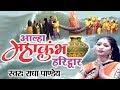 Download महाकुंभ स्पेशल - Aalha Mahakumbh Haridwar - राधा पाण्डेय - Full Devotional Story #Ambey Bhakti MP3,3GP,MP4