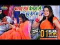 Download Antra Singh Priyanka का सबसे बड़ा लोकगीत !! भतार रात बेलना से हूर देले बा !! Nandlal Besari MP3,3GP,MP4