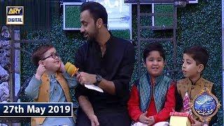 Shan e Iftar – Roza Kushai - (Kids Segment) - Tilawat: (Ahmed Shah) - 27th May 2019