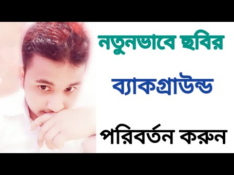 How to change picture background(Bangla) 2018