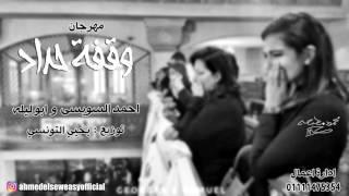 مهرجان وقفة حداد | احمد السويسى و ابو ليله 2017