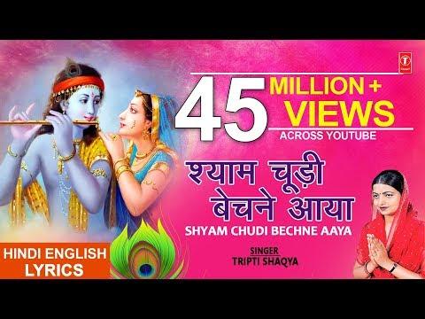 Xxx Mp4 Shyam Choodi Chudi Bechne Aaya TRIPTI SHAQYA Hindi English Lyrics Kabhi Ram Banke Kabhi Shyam Banke 3gp Sex
