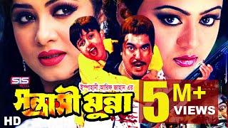 SHONTRASHI MUNNA | Full Bangla Movie HD | Manna | Mousumi | Nodhi | SIS Media