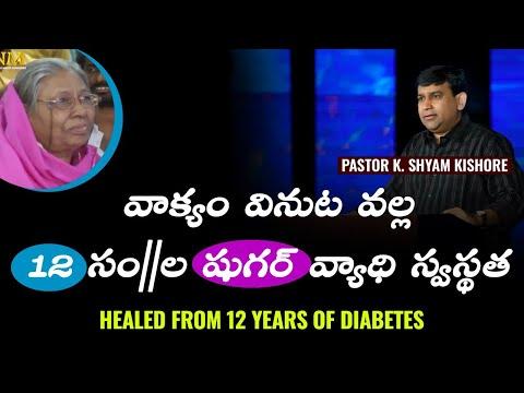 Mrs. Shanthi Parchi - Healed from 12 years of Diabetes - Telugu