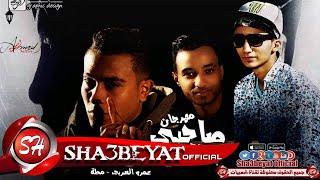 مهرجان صاحبى والشيطان غناء البفة الخماسية عمرو العربى - مطه - توزيع حمو موكا 2017 على شعبيات