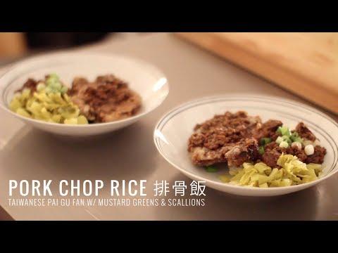 Pai Gu Fan 排骨飯 - Taiwanese pork chop over rice with ground pork sauce